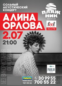 Alina Orlova in Odessa